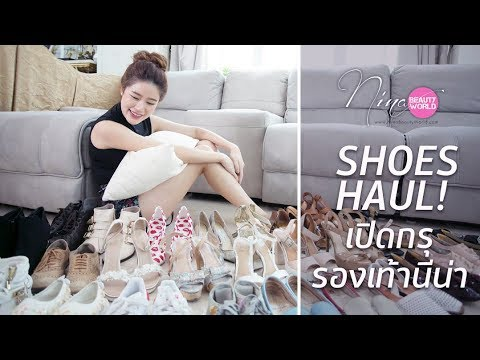 HAUL || Shoes Haul เปิดกรุรองเท้านีน่า || NinaBeautyWorld - วันที่ 28 Sep 2017