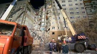 Трагедия в Магнитогорске: Бытовой газ или теракт?
