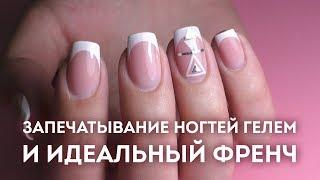 ФРЕНЧ гелем/Запечатывание ногтей