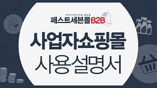 페스트세븐몰B2B 사업자쇼핑몰 사용설명서 /해충퇴치용품…