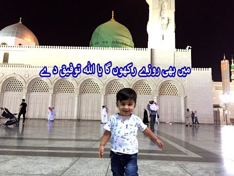 Main Bhi Roza Rakhunga Ya Allah Taufeeq De | New Ramzan Naat Sharif 2018 | Urdu Nazam