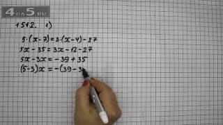 Упражнение 1512. Вариант 1. Математика 6 класс Виленкин Н.Я.
