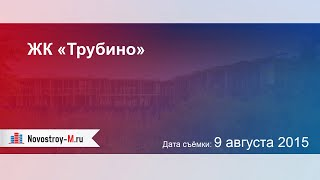 видео ЖК Трубино (Литвиново Сити)