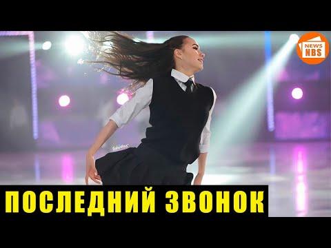 ► Алина Загитова дала последний звонок по удаленке. На базе гимнастки подружились с фигуристками.