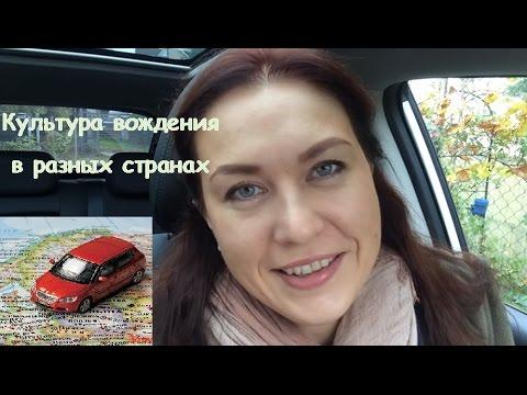 Культура вождения в разных странах. Водители. Часть2