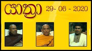 YATHRA - යාත්රා | 29- 06 - 2020 | SIYATHA TV Thumbnail
