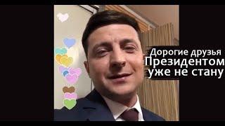 Почему Зеленский не будет президентом Украины.