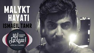 اسماعيل تمر || مليكة حياتي || مع عمار الديراني Official Music Video