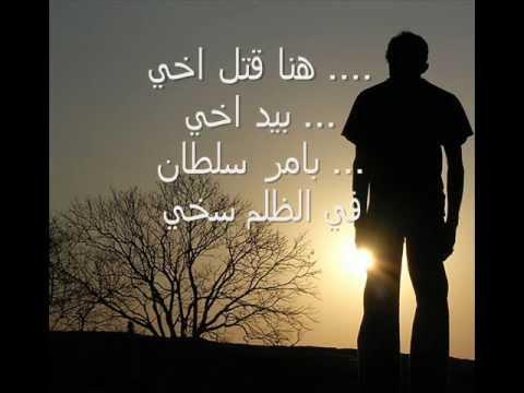 """فراق الاخ """" هنا قتل اخي """" رائعة عمرو نبيه"""