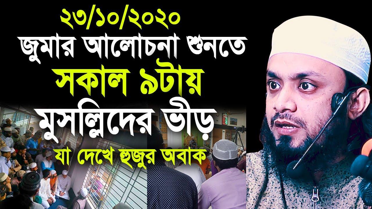 জুমার আলোচনা শুনতে সকাল ৯টায়  মুসল্লিদের ভীড়। যা দেখে হুজুর অবাক। Abdul Hi Muhammad Saifullah