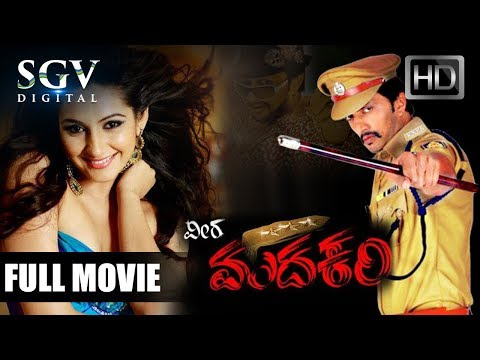 Veera Madakari Full Movie | Kiccha Sudeep Action Movie ...