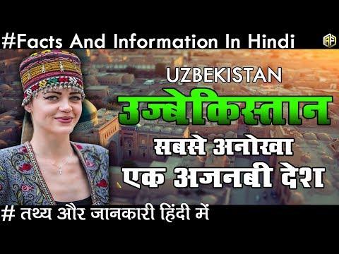 Amazing Facts About Uzbekistan In Hindi उज़्बेकिस्तान यहाँ लड़कियों से नहीं मिला सकते