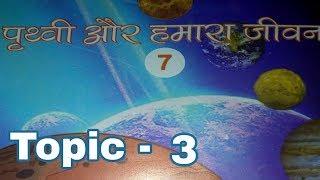 पृथ्वी और हमारा जीवन ( Topic -3 धरातल के रूप बदलने वाले कारक : आंतरिक कारक )