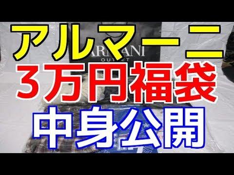 size 40 c9e73 76f21 アルマーニ3万円福袋中身公開、ネタバレ!2017年メンズ
