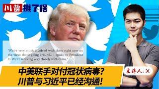 中美联手对付冠状病毒? 川普与习近平已经沟通!《总统推了啥》2020.01.29 第18期
