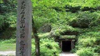 世界遺産 石見銀山 龍源寺間歩 World Heritage Iwami Ginzan Silver Mine In Japan