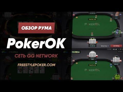 Играем в покер на PokerOK NL-20 - обзор рума