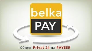 Обмен с платежной системы обмен Privat 24 на PAYEER (обмен Приват 24 на PAYEER)(Сайты: https://belkapay.ru https://belkapay.com Контакты(russian/english support): Skype: belkapay Jabber: belkapay@jabber.kiev.ua email: ..., 2015-07-27T16:12:10.000Z)