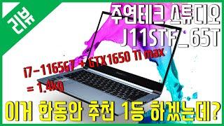 [리뷰] 주연테크 스튜디오 J11STF 65T - 휴대…