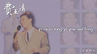 【Official Audio Lyrics Video】費玉清Fei Yu Qing〈天長地久Tian Chang Di Jiu〉官方動態歌詞版MV