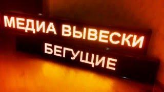 LED Бегущие строки желтого цвета. Купить светодиодную медиа вывеску в г. Новороссийск(, 2016-02-12T19:37:08.000Z)