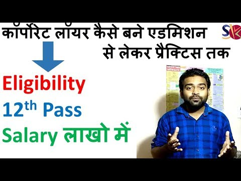 How to Become Corporate Lawyer In Hindi || What is Corporate lawyer,Eligibility, Salary.Scope