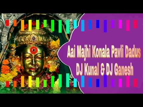 Aai Majhi Konala Pavli Dadus | DJ Kunal & DJ Ganesh | Koligeet 2016