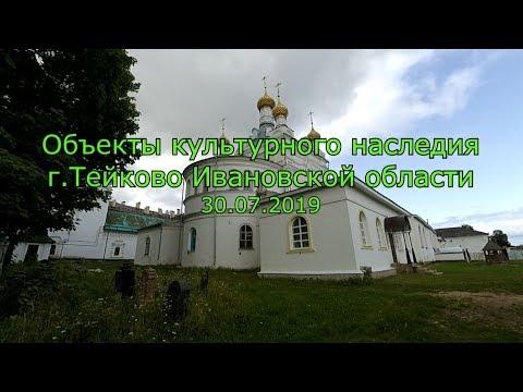 Объекты культурного наследия г.Тейково Ивановской области