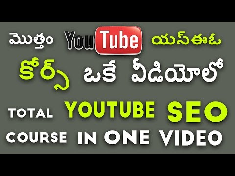 youtube seo : how to rank videos get subscribers money -- increase youtube views in telugu 2017 - 동영상