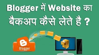 How to Take Backup of Your Website in Blogger