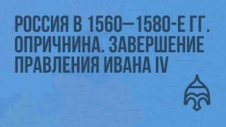Россия в 1560 - 1580-е гг. Опричнина. Завершение правления Ивана IV. Видеоурок по истории России 10