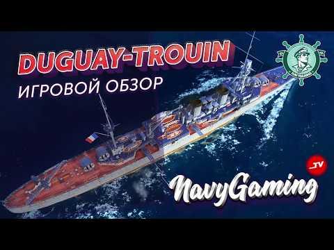 Крейсер Дюге Труэн- Обзор корабля от Navygaming в World Of Warships