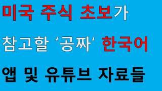 초보 미국 주식 투자자를 위한 공짜 '한국어' 자료들!
