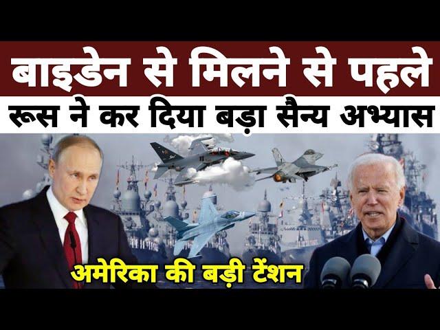 बाइडेन से मिलने से पहले रूस कर रहे हैं अपनी ताकत का प्रदर्शन|Irani president Ayodhya Ram Mandir news
