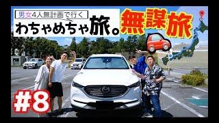 【俺たちの夏休みが終わる】男女4人無計画で行くわちゃめちゃ旅!Part8