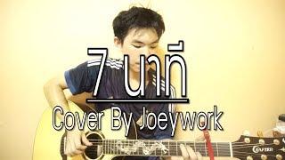 7 นาที วง L.กฮ. - Cover By Joeywork