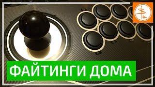 ОБЗОР HORI RAP Real Arcade PRO N Hayabusa - игровой автомат у тебя дома