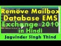 Exchange Server 2010 Remove Mailbox Database using EMS  - Part 27