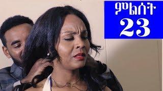 Ethiopia: ምልሰት ድራማ ክፍል 23  - Milset Ethiopian Drama Part 23