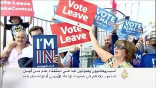 بريطانيا تحسم مستقبلها الأوروبي غدا