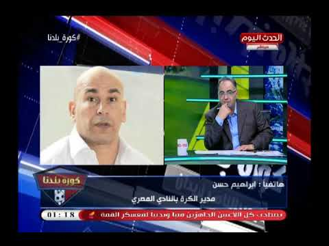 إبراهيم حسن يحذر الدولة من هروب مرتضى منصور خارج مصر لسبب خطير جداً