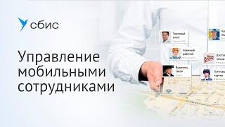 Управление мобильными сотрудниками: приложение СБИС Курьер