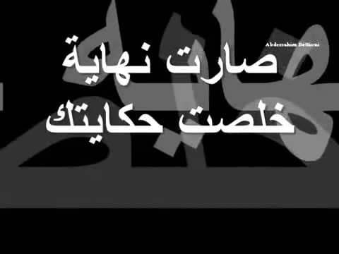 Kelmt La3ion  L'Med Yassin  Ft   Zouhair Bahaoui