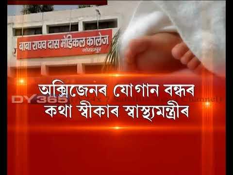 UP || Oxygen || Child death || BRD Medical College || Gorakhpur
