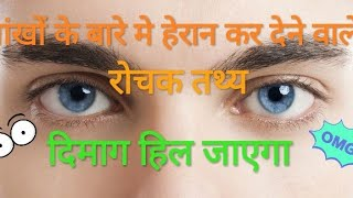 Interesting Fact about eyes unbelievable || by ONTECH VIDEOZ ||