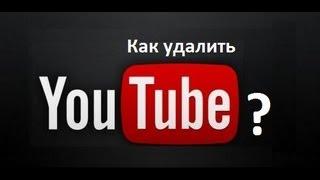 Как удалить аккаунт Youtube