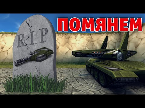 ГРОМ RIP | ПОХОРОНИЛИ ОЧЕРЕДНУЮ ПУШКУ | ТАНКИ ОНЛАЙН