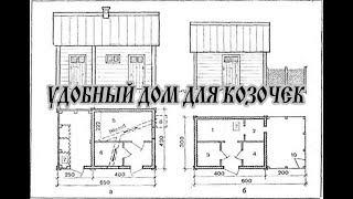 САРАЙ ДЛЯ КОЗ.часть 1 //Удобный дом для козочек.