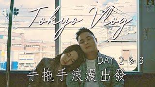 Day 2 & 3 - 手拖手浪漫出發【自由之丘、中目黑、東京近郊自由行、冰川神社】東京酒店推介 東京篇《Sue遊世界》