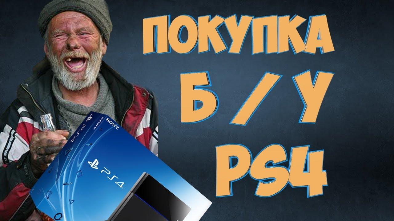 Как дешево купить Playstation 4? (Б/У) - YouTube